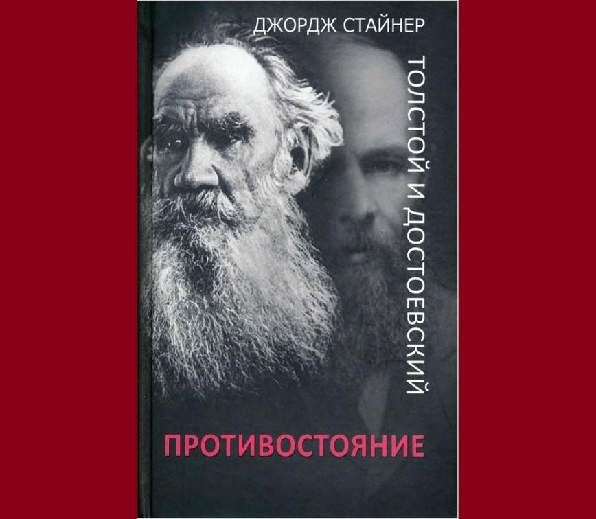 """Джордж Стайнер. """"Толстой и Достоевский: противостояние"""" (2019)"""