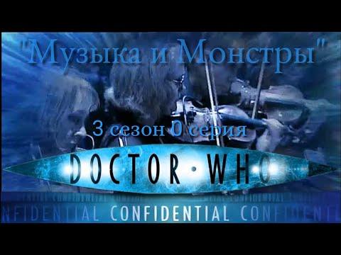 Доктор Кто Конфиденциально 3 сезон 0 серия Музыка и Монстры Как проводилась подготовка к концерту