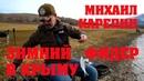 МИХАИЛ КАРЕПИН ЗИМНИЙ ФИДЕР В КРЫМУ ТЕСТ УДИЛИЩА ALLVEGA