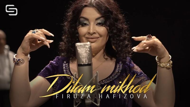 Фируза Хафизова - Дилам миход | Firuza Hafizova - Dilam mikhod