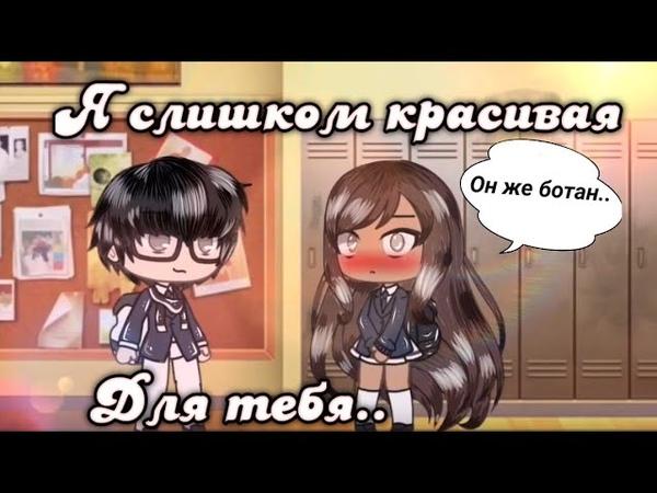 Самая красивая девушка влюбилась в ботана Мини фильм Гача лайф на русском Gacha life русс