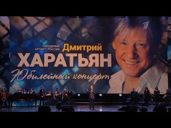 Дороги Любви Юбилейный Концерт Дмитрия Харатьяна 24 05 2020