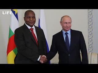 Путин проводит переговоры с президентом Центральноафриканской Республики