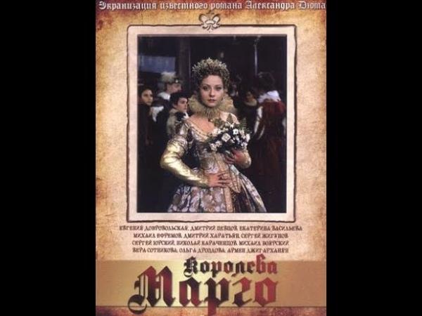 Королева Марго 15 серия