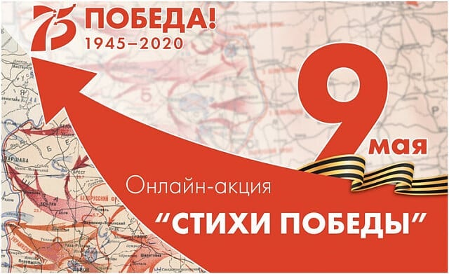Жителей Петровского района приглашают к участию в акции «Стихи победы»