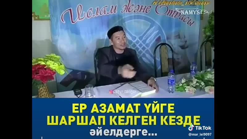 ӘЙЕЛГЕ ӨСІЙЕТ.