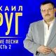М.Круг - Кольщик