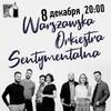 """""""Варшавский сентиментальный оркестр"""" в Вермеле"""