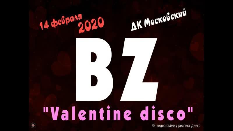 ANUF БЗ День Валентина в ДКМ 14 02 2020