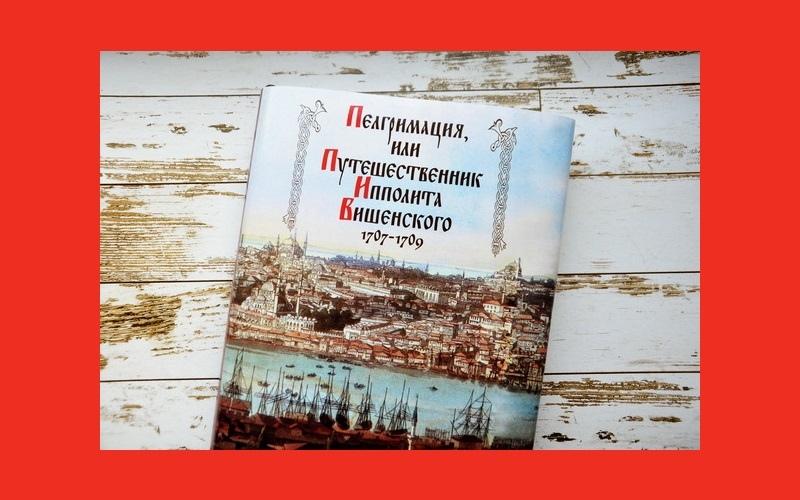 """""""Пелгримация, или Путешественник Ипполита Вишенского; 1707-1709"""" (2019)"""