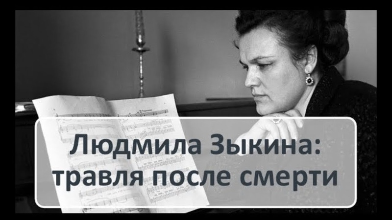 Людмила Зыкина травля после смерти