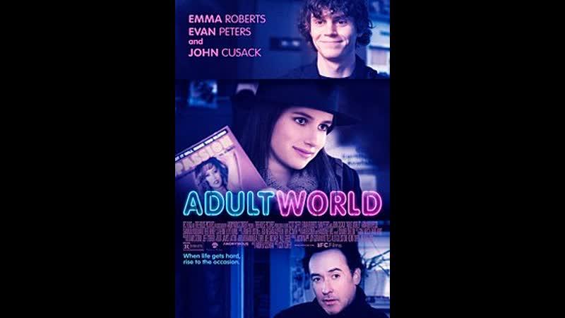 Взрослый мир английский с русскими субтитрами