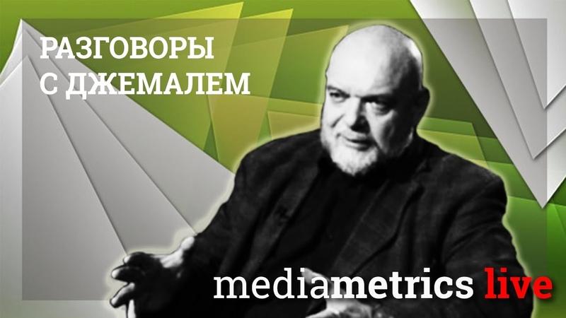 Разговоры с Джемалем Противостояние Востока и Запада