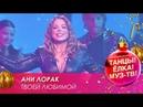 Ани Лорак — Твоей любимой Танцы! Ёлка! МУЗ-ТВ! — 2021
