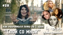 Спой со мной 28 Как научиться петь за один урок RULADA Ирина Цуканова школа вокала