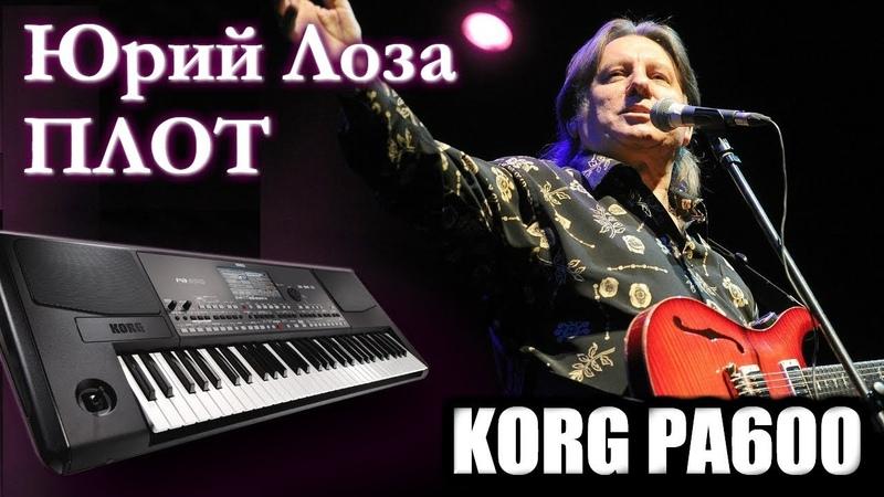 ЮРИЙ ЛОЗА ПЛОТ на синтезаторе ХИТЫ 80 х KORG PA600