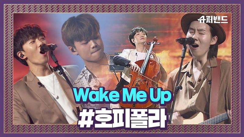 제발 날 깨워줘♨ 호피폴라 ′Wake Me Up′♬ #결선2라운드 슈퍼밴드 (SuperBand) 13회