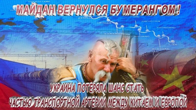 Майдан вернулся бумерангом Украина потеряла шанс стать частью крупнейшей транспортной артерии между