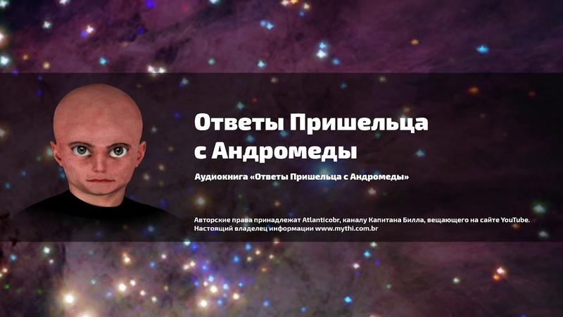 Аудиокнига «Ответы пришельца с Андромеды» Часть 36-40