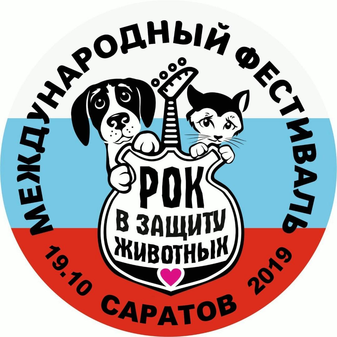 Афиша Саратов Рок в защиту животных. Саратов 2019