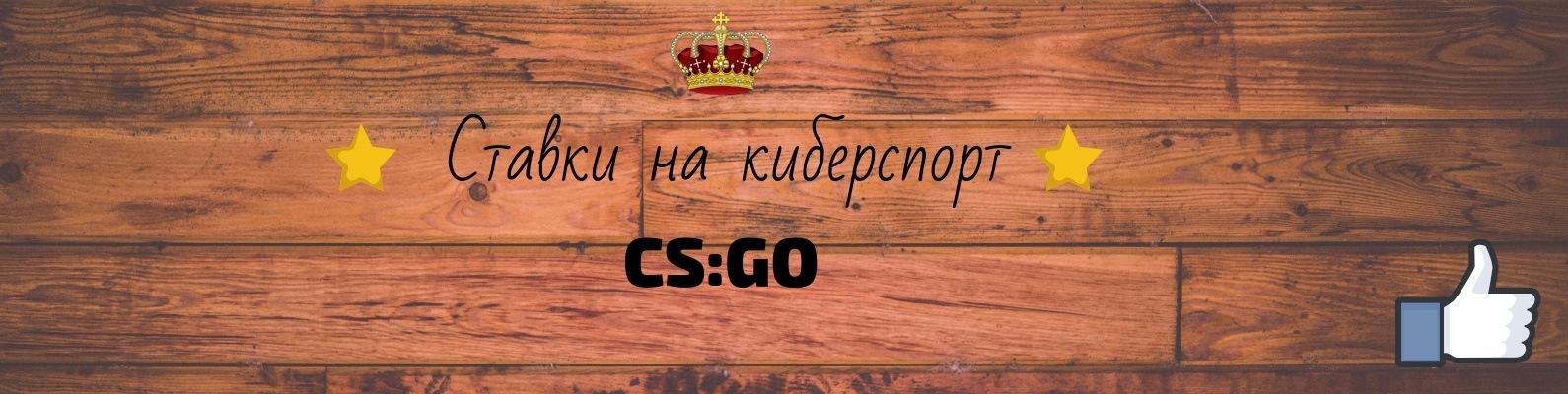 Ставки на киберспорт | CS:GO | VK