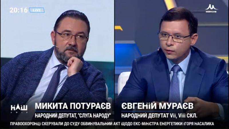 """Суперечка Мураєва з Потураєвим Виступати треба на сцені """"95 Кварталу"""", тут треба працювати! НАШ"""