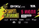 Трансляция финалов соревнований по вейкборду CARPET PLAYGROUND 5 июля! ДОБРОПОЖАЛОВАТЬ 🏄♂