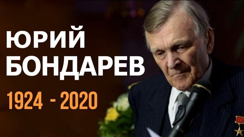 Он был голосом тысяч людей Александр Проханов на смерть Юрия Бондарева