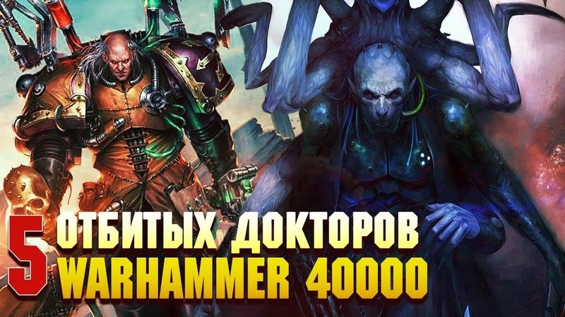 5 Самых упоротых Докторов в Warhammer 40000 Медицина в Вархаммере