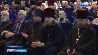 В Архангельске — форум Всемирного русского народного Собора