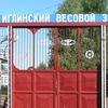 Iglinsky-Vesovoy-Zavod Oao