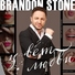 Brandon stone