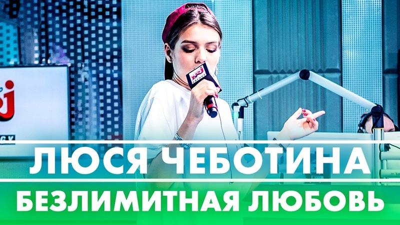 Люся Чеботина Безлимитная любовь Live @ Радио ENERGY