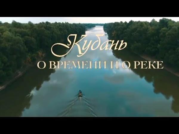 Великие реки России. Кубань