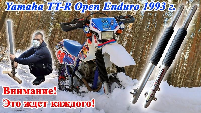 Обслуживание и ремонт классической вилки эндуро мотоцикла Yamaha TT R 250 OE 1993 г