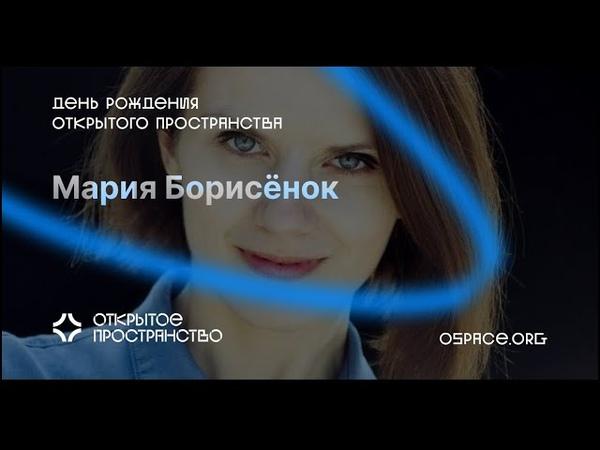 Мария Борисенок Теплосеть День Рождения Открытого пространства