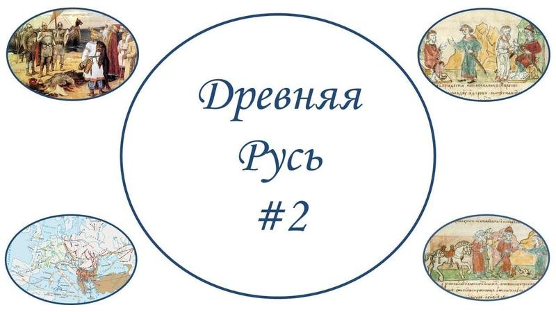 Древняя Русь 2 История ЕГЭ Рюрик, Олег