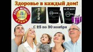Как легко и просто заказать продукцию в интернет-магазине #Bepic | Акция с 25 по 30 ноября!!!