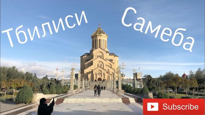 Самая большая церковь Грузии - Храм Самеба и прогулка по Тбилиси