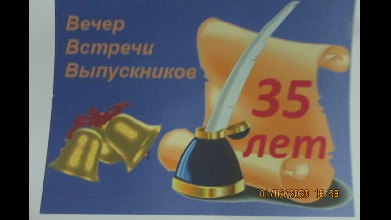 Вечер встречи выпускников 1985г ОСШ №1