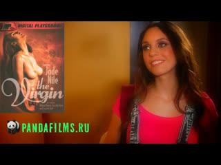 Девственница с участием Scarlet Red, Cassidy Klein, Allison Moore, Jade Nile  \ The Virgin (2015)