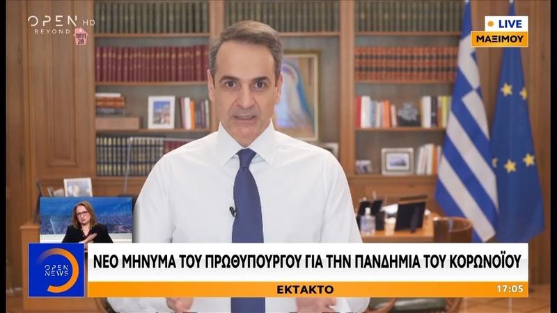 Νέο μήνυμα Μητσοτάκη για την πανδημία του κορωνοϊού Μένουμε σπίτι Ό τι συμβαίνει OPEN TV