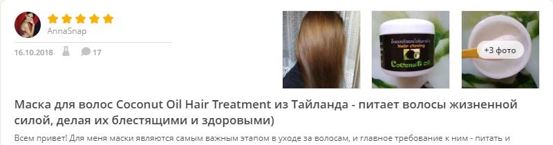 Маска для волос с кокосовым маслом NT-Group Coconut Oil отзывы