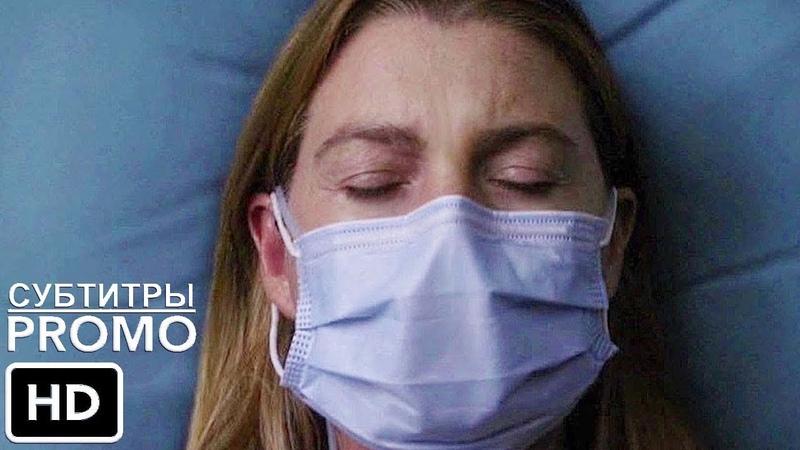 Анатомия страсти 17 сезон 4 серия Промо Русские Субтитры Grey's Anatomy 17x4