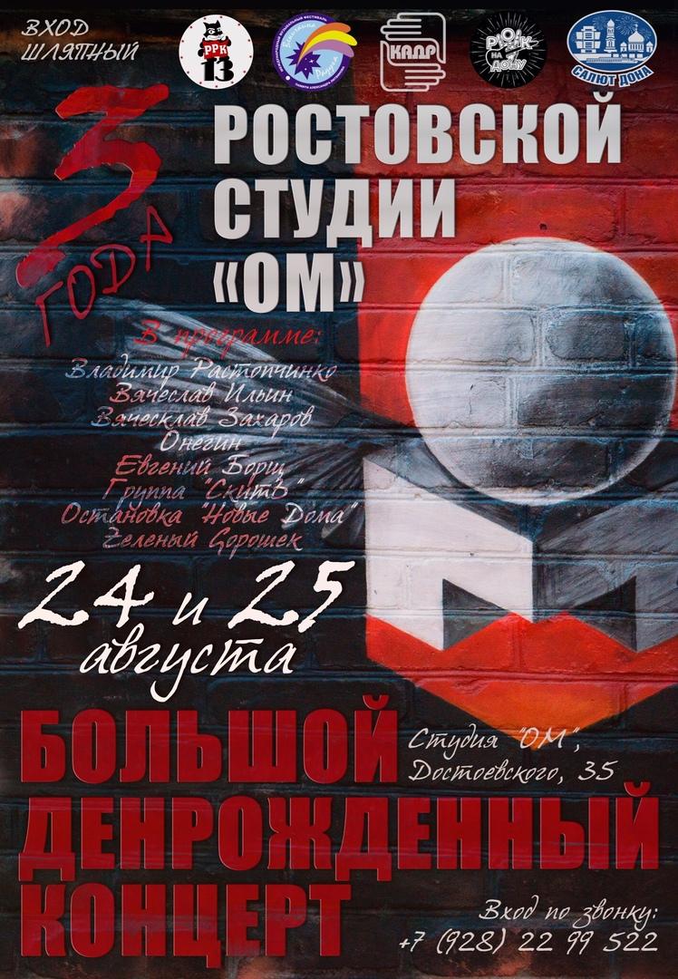 Афиша Ростов-на-Дону ДР Студии ОМ 3 Года