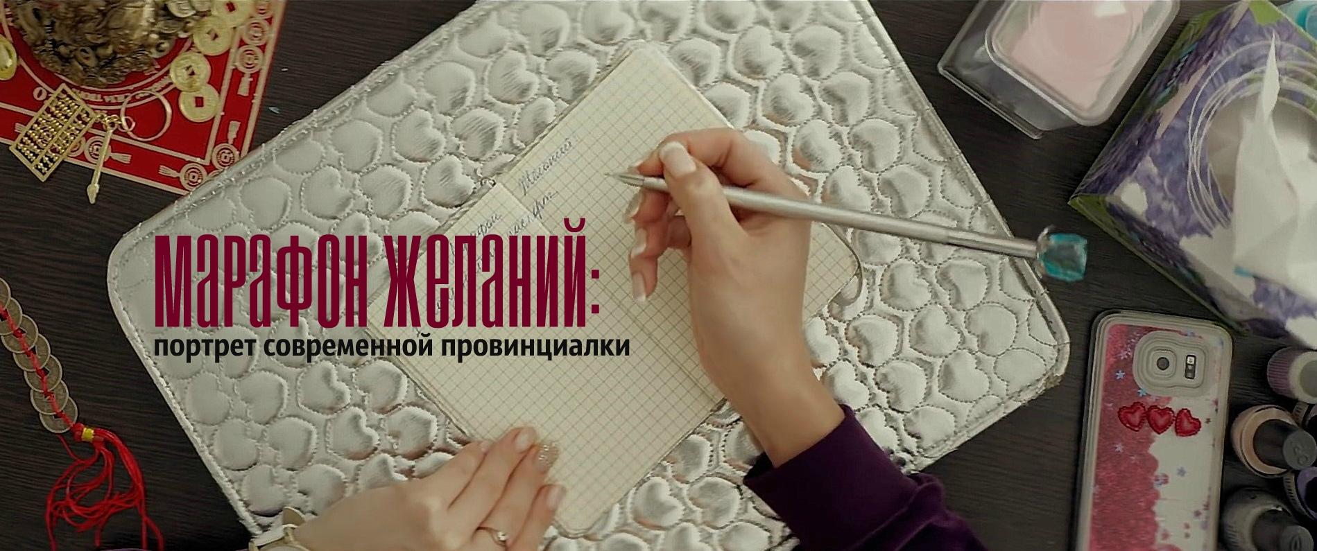 Марафон желаний отзыв о фильме, актёры и роли, трейлер, саундтрек