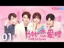【Eng/Indo Sub】当她恋爱时 01 Fall in love Ep01