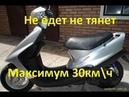 Yamaha axis 50 Jog не едет больше 20 30 км ч Ремонт polini
