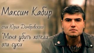 """стих Юрия Домбровского """"Меня убить хотели эти суки"""" читает Максим Кабир"""