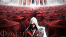 Assassin's Creed Brotherhood 18 Финал